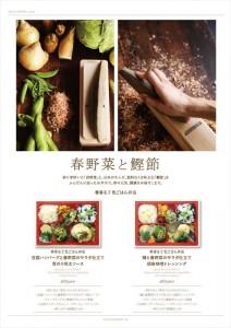 2018.4.16ジャパベン汐留、大手町お弁当(春野菜と鰹節)JAPABEN02