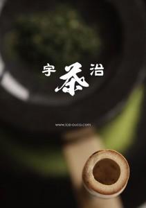 2018.4.19ジャパニーズアイス櫻花(茶アイスの茶脈)29