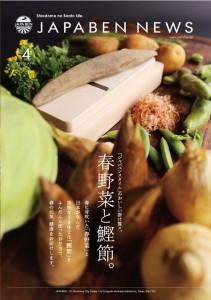 2018.4.2ジャパベン汐留、大手町お弁当(春野菜と鰹節)JAPABEN01