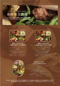 2018.4.2ジャパベン汐留、大手町お弁当(春野菜と鰹節)JAPABEN02