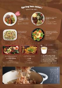2018.4.2ジャパベン汐留、大手町お弁当(春野菜と鰹節)JAPABEN03