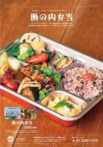 2018.4.2ジャパベン汐留、大手町お弁当(春野菜と鰹節)JAPABEN04