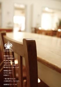 2018.4.5嵐山カフェ嵯峨野湯(スタッフ募集)2929