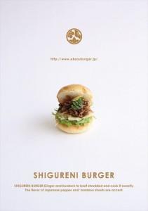 2018.4.7春、御影の牛しぐれ煮バーガー(エベスバーガー)11
