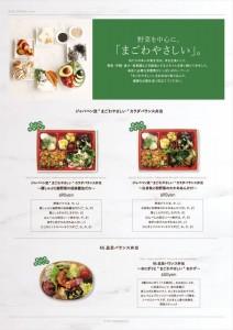 2018.5.21ジャパベン汐留、大手町お弁当(野菜を中心にまごわやさしい)JAPABENチラシ02