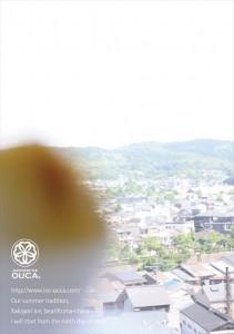 2018.5.29ジャパニーズアイス櫻花(かき氷、黄色いくまさん)88