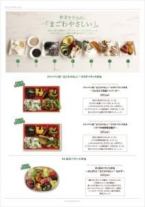 2018.5.7ジャパベン汐留、大手町お弁当(野菜を中心にまごわやさしい)JAPABENチラシ02