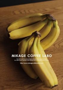 2018.5.9ミカゲコーヒーラボの商品開発11