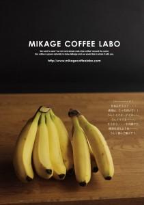 2018.5.9ミカゲコーヒーラボの商品開発29