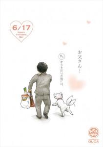 2018.6.17アイスクリーム好きな父に(アイスギフト)11