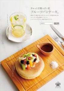 2018.6.17嵐山カフェ嵯峨野湯(A1ポスター1806_01