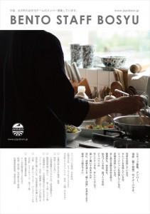 2018.6.4ジャパベン汐留、大手町お弁当(発酵食品企画)JAPABENチラシ06