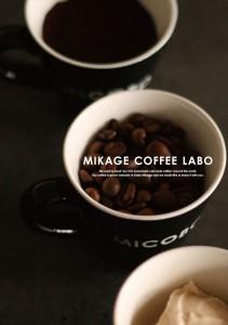 2018.7.1ミカゲコーヒーラボ(カフェ、ジェラート)11