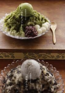 2018.7.27嵐山カフェ嵯峨野湯(かき氷)29
