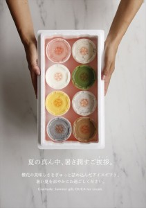2018.7.8ジャパニーズアイス櫻花(夏のアイスギフト)11