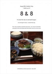 2018.8.8パパの日「牛タンの日」(ウィンウィンアソシエ社内行事)88