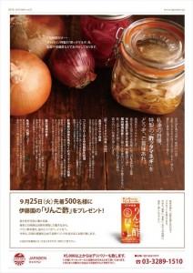 2018.9.18ジャパベン汐留、大手町お弁当(お酢企画)JAPABENチラシ04
