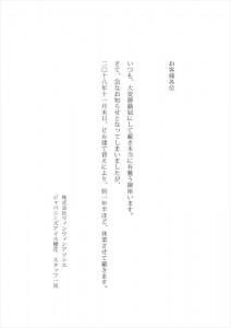 2018.9.25ジャパニーズアイス櫻花(一年半の休業のご案内)11