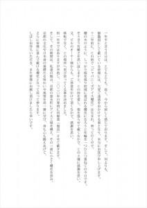 2018.9.25ジャパニーズアイス櫻花(一年半の休業のご案内)29