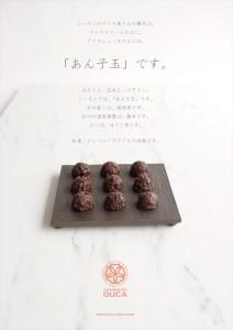 2018.9.26ジャパニーズアイス櫻花(あん子玉)11