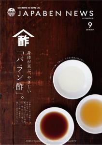 2018.9.3ジャパベン汐留、大手町お弁当(お酢企画)JAPABENチラシ01