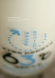2018.9.7軽井沢の朝牛乳は、これ!(東毛酪農さん)29