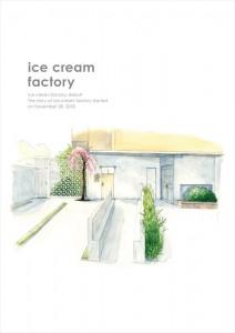 2019.1.15アイスクリームファクトリー11