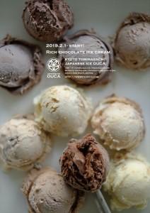 2019.1.23櫻花のチョコレート企画11