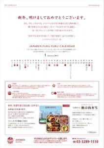 2019.1.4ジャパベン汐留、大手町お弁当(味噌企画)JBチラシ04